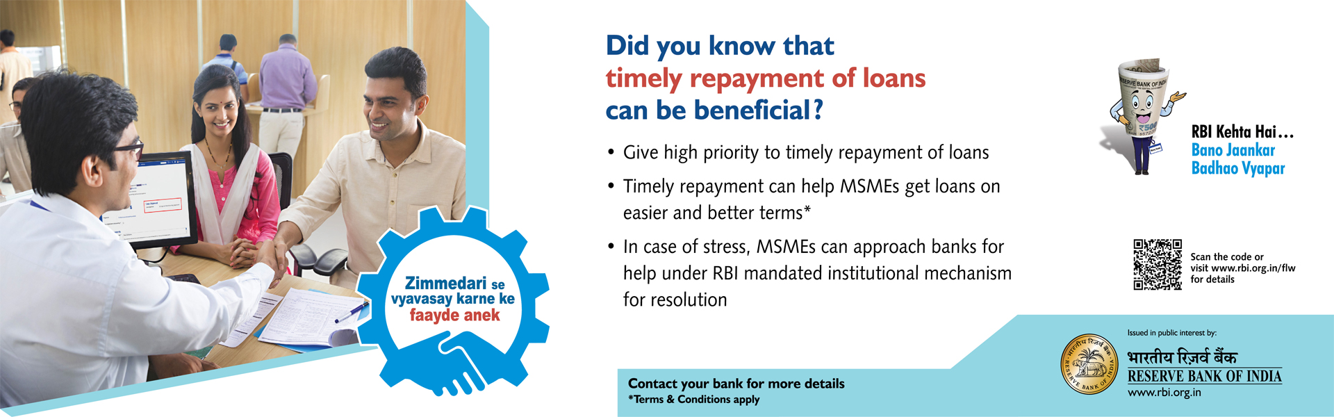 Ensure-Timely-Repayment-of-Loans-Get-RBI-Benefit