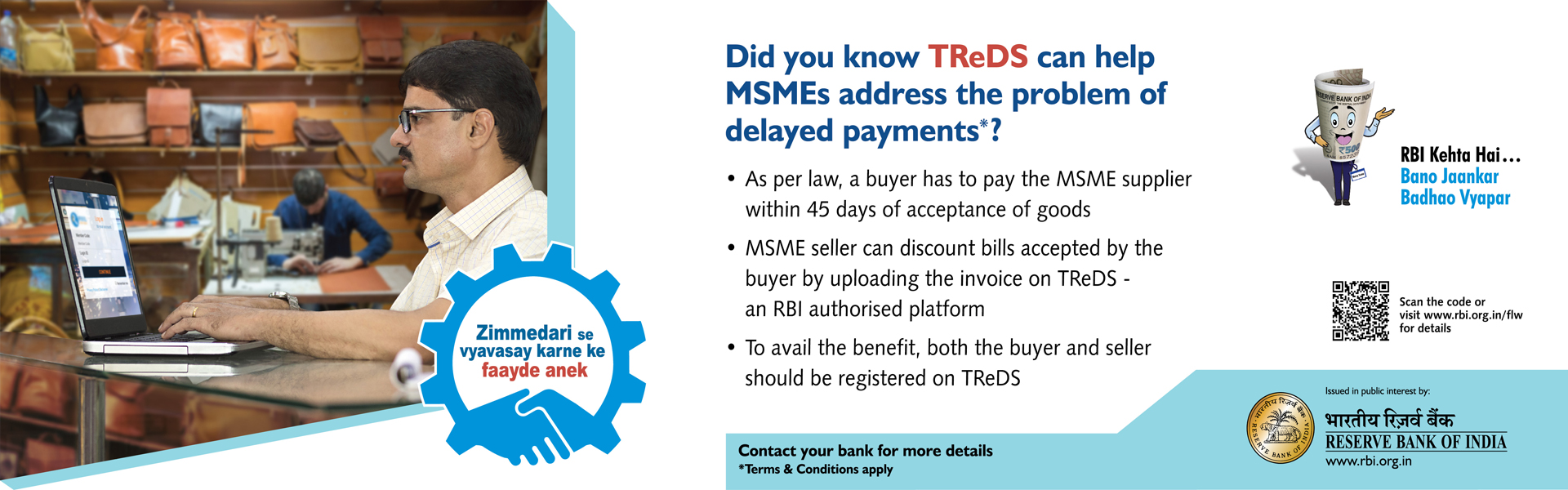 TReDS-For-MSME-Loans-Get-RBI-Benefit